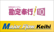 Majorflow KEIHI For 勘定奉行